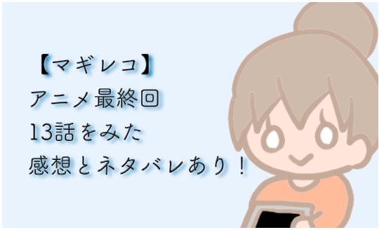 マギレコ 最終話 13話 ネタバレ