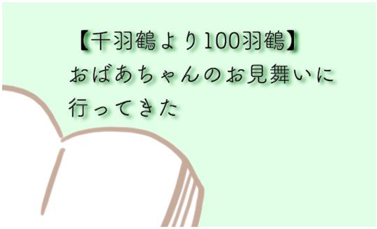 100羽鶴 折り方