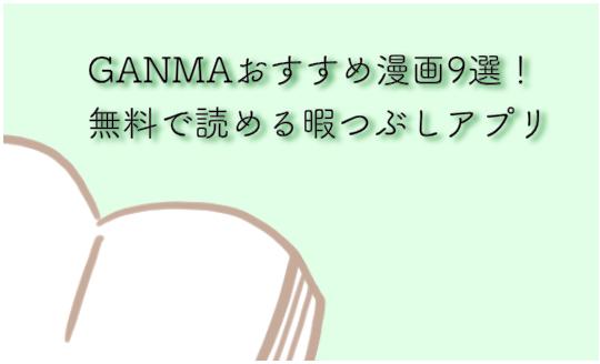 GANMA アプリ 漫画