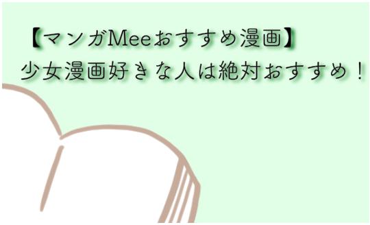 マンガMee アプリ 漫画