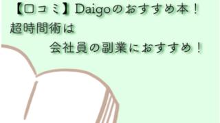 Daigo 時間術 おすすめ