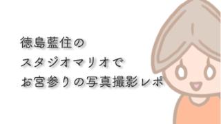 藍住 スタジオマリオ お宮参り