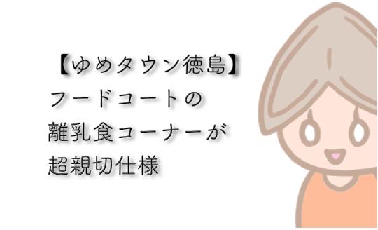 ゆめタウン徳島 離乳食コーナー フードコート