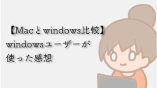 mac windows 比較