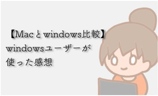 mac windows 比較