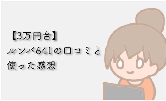 ルンバ 3万円 感想
