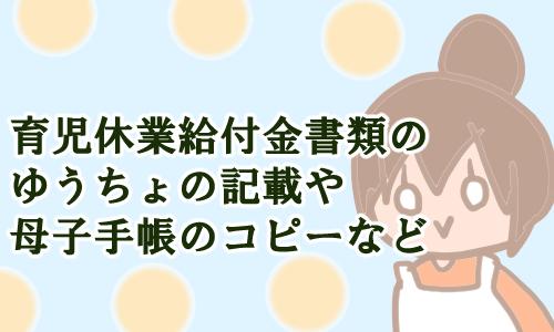 育児休業給付金の申請のゆうちょ記載場所と母子手帳のコピー場所