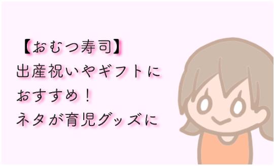 おむつ寿司 出産祝い おすすめ