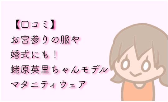 お宮参り マタニティウェア