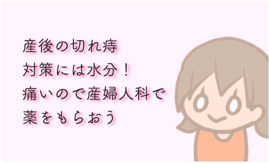 産後 切れ痔 対策