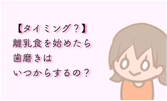 赤ちゃん 歯磨き 離乳食