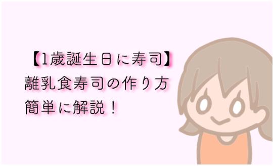 1才誕生日 離乳食寿司 簡単 作り方