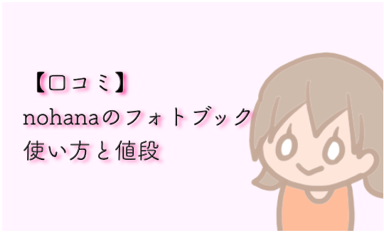 nohana フォトブック 使い方