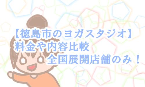 徳島市 ヨガスタジオ
