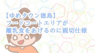 ゆめタウン徳島 離乳食 フードコート