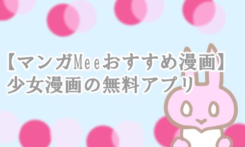 マンガMee アプリ