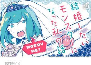 愛内あいる 結婚したいモンスターになった私の話