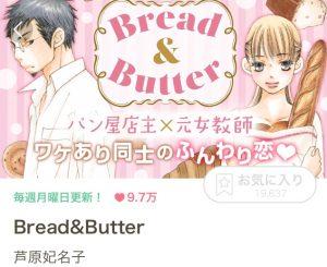 ブレッド&バター