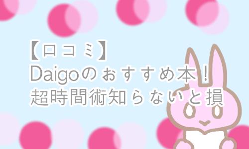 Daigo 時間術 口コミ レビュー