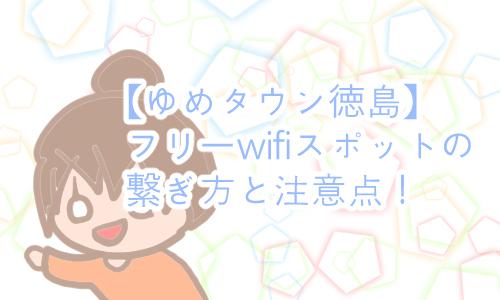ゆめタウン徳島 フリーwifi