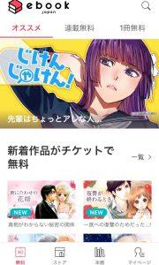ebookジャパン 漫画アプリ 無料
