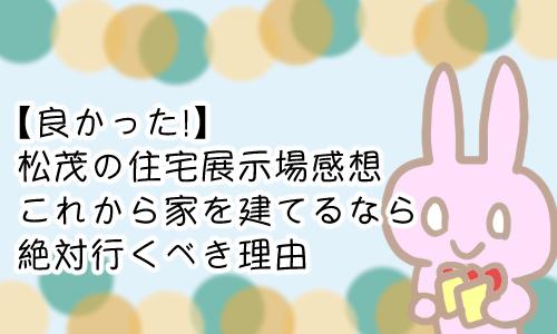 徳島 住宅展示場 口コミ