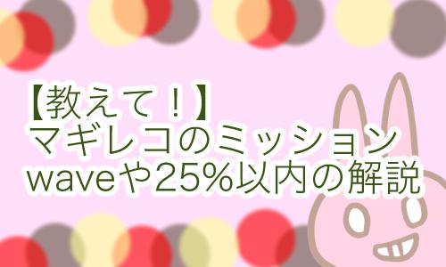 マギレコ HP25% ミッション
