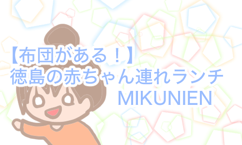 徳島 mikunien