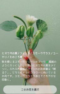 花 サブスク 花言葉