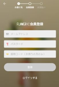 flower 会員登録