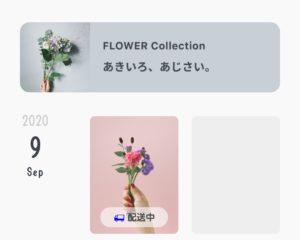 flower 配送中